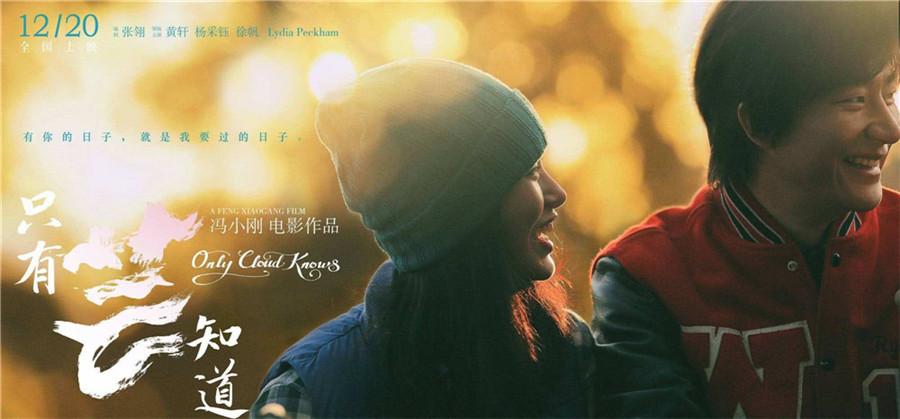 贺岁片《只有芸知道》在海南岛国际电影节举行超前观影