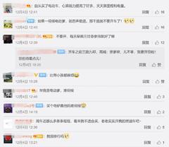小鹏汽车用户过冬指南,网友感叹:真是电动爹啊!