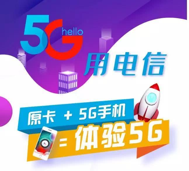 为什么越来越多的用户要升级5G?原因是如此简单