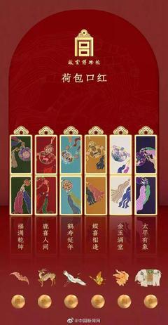 """故宫""""荷包口红""""单支标价 199 元 网友:荷包空了"""