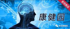 康健园 | 怎样预防脑中风更有效