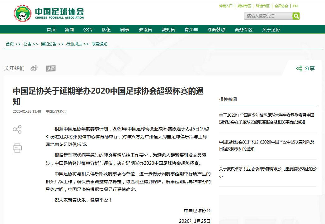 中国足协确认超级杯延期举行 再次举办时间待定