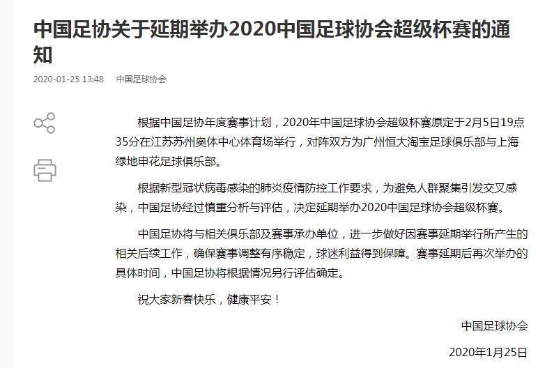 中国足协:因疫情防控要求 2020超级杯延期举办