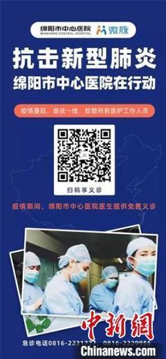 四川绵阳市中心医院互联网医院抗击新冠病毒义诊团队上线