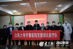 齐鲁医院第二批援鄂医疗队1月28日驰援湖北