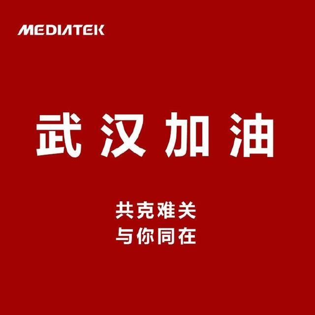 联发科技向武汉捐赠价值千万元医疗物资;科比乘坐直升机无黑匣子