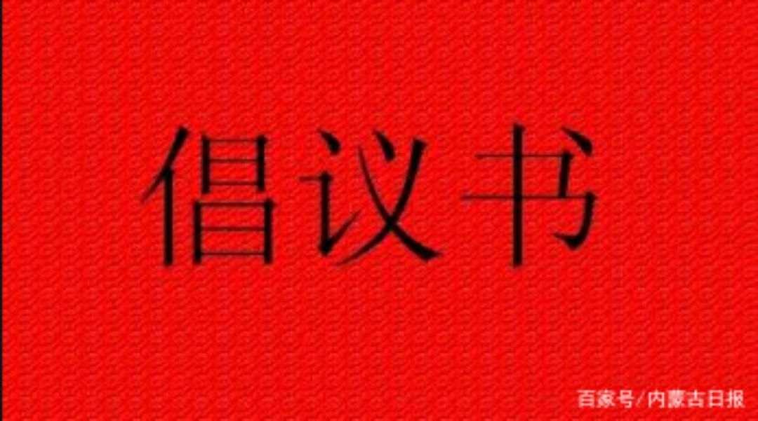 自治区党委高校工委、自治区教育厅关于抗击新冠肺炎的倡议书