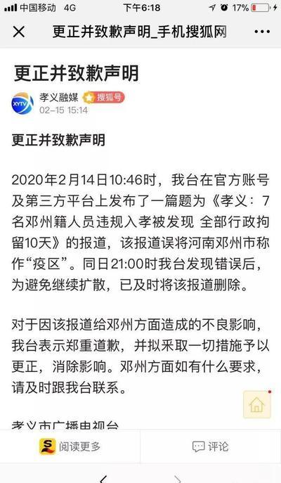 山西孝义市因不当报道向邓州市致歉