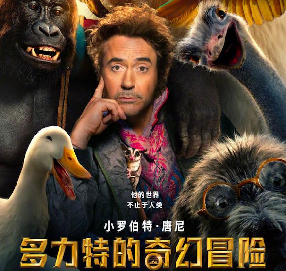 小罗伯特·唐尼主演《多力特的奇幻冒险》宣布撤档,至此2月无热门新片上映