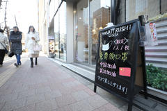 日本发布新冠肺炎咨询和就诊指南,建议民众若出现感冒发热症状,立即停止上班上课