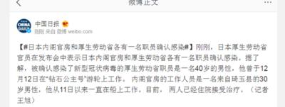 日本内阁官房和厚生劳动省各有一名职员确认感染