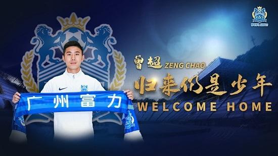 广州富力官宣:曾超加盟回归球队 签约三年