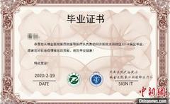 """武汉重症新冠肺炎患者出院,获颁""""抗疫大学毕业证"""""""