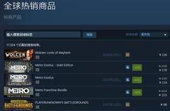 去年疯狂被骂,如今Steam全球热销第2,它让玩家「真香」了