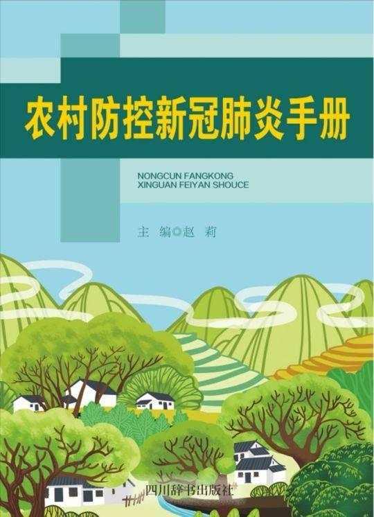四川省编著首部针对农村地区防控新冠肺炎科普书籍