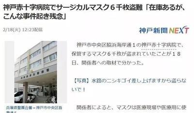 日本街头中国人免费发口罩获全网点赞!有人排队做黄牛被日媒曝光