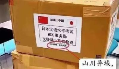日本疫情失控,中方救助重要物资,日本专家:我们缺的就是这个