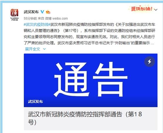 """武汉市新冠肺炎疫情防控指挥部:""""部分人员可错峰出城""""通告无效"""