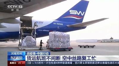 央视《新闻联播》《东方时空》:空中丝路助推郑州内陆开放高地复工复产