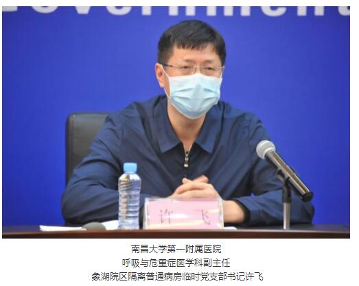 许飞:患者以性命相托,我们必与其生死与共!