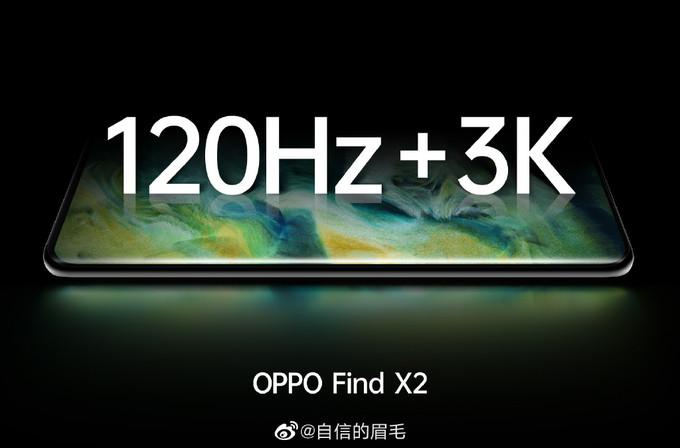 120Hz/3K 分辨率?OPPO Find X2 屏幕细节公布,原来是加长了