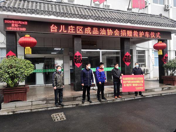 台儿庄区成品油生产经营协会向区中医院捐赠急救车