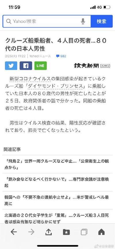 """日本感染者增至851人,""""钻石公主""""号死亡又增加1例,日本政府将公布新冠肺炎基本方针"""