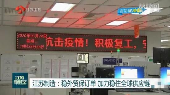 江苏制造:稳外贸保订单 加力稳住全球供应链