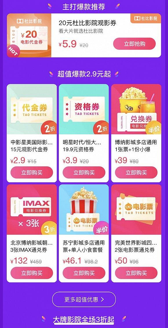 400家电影院在支付宝开启预售,远水能救近火吗?