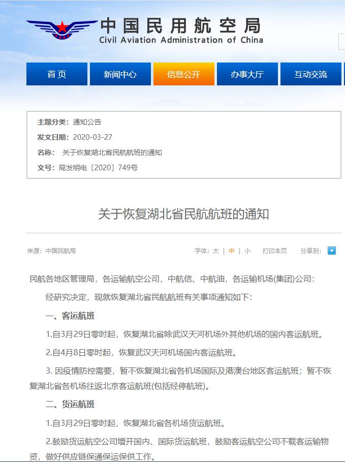 山东航空4月8日起恢复武汉进出港航班