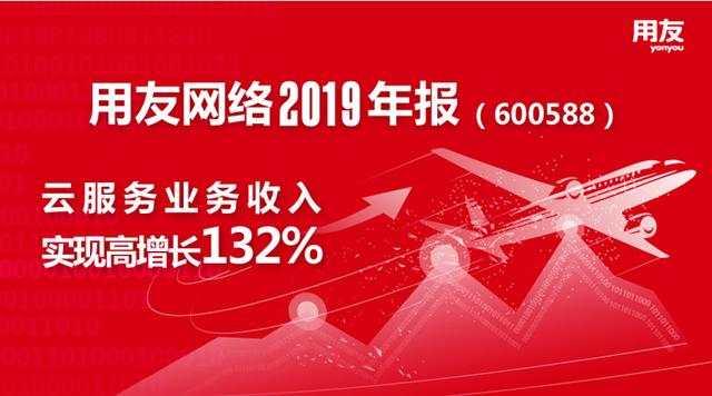 2019年用友网络云服务业务收入同比增长132%