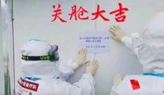 """关舱大吉!上海国家中医医疗队今关闭一雷神山病区,""""上海雷神1号方""""疗效显著"""