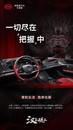 """比亚迪正式发布刀片电池,新车型""""汉""""首发搭载"""