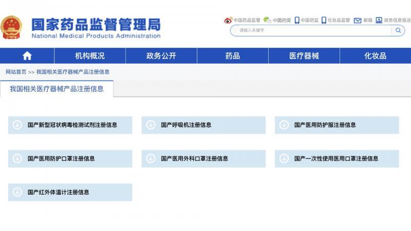 国家药监局:7类防疫医疗器械注册信息可快速查询
