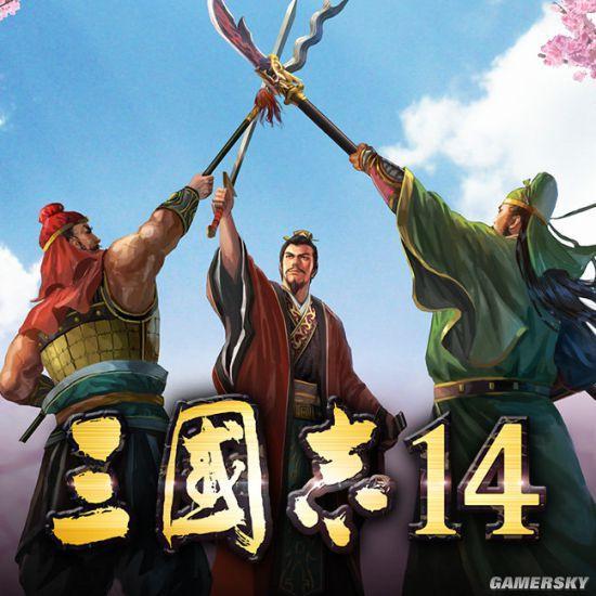 《三国志14》5月28日更新 多款DLC、60帧选项上线