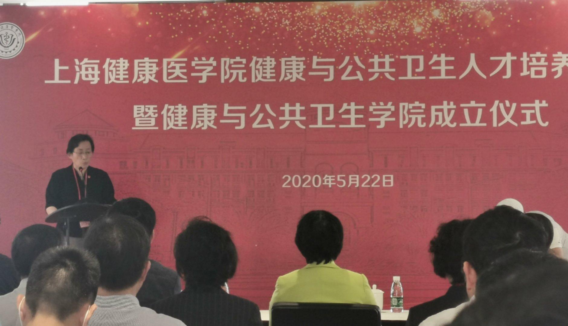 上海健康医学院成立健康与公共卫生学院,明年招收首批学生
