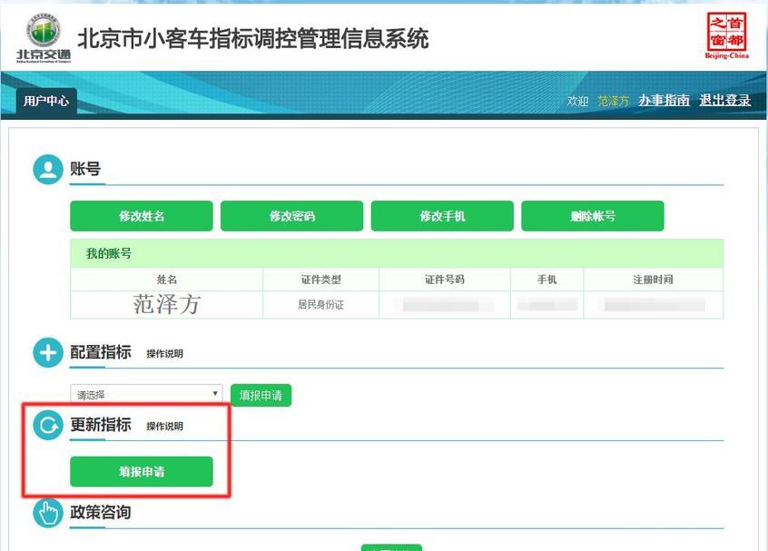 赶紧去办 北京顺延小客车更新指标时限