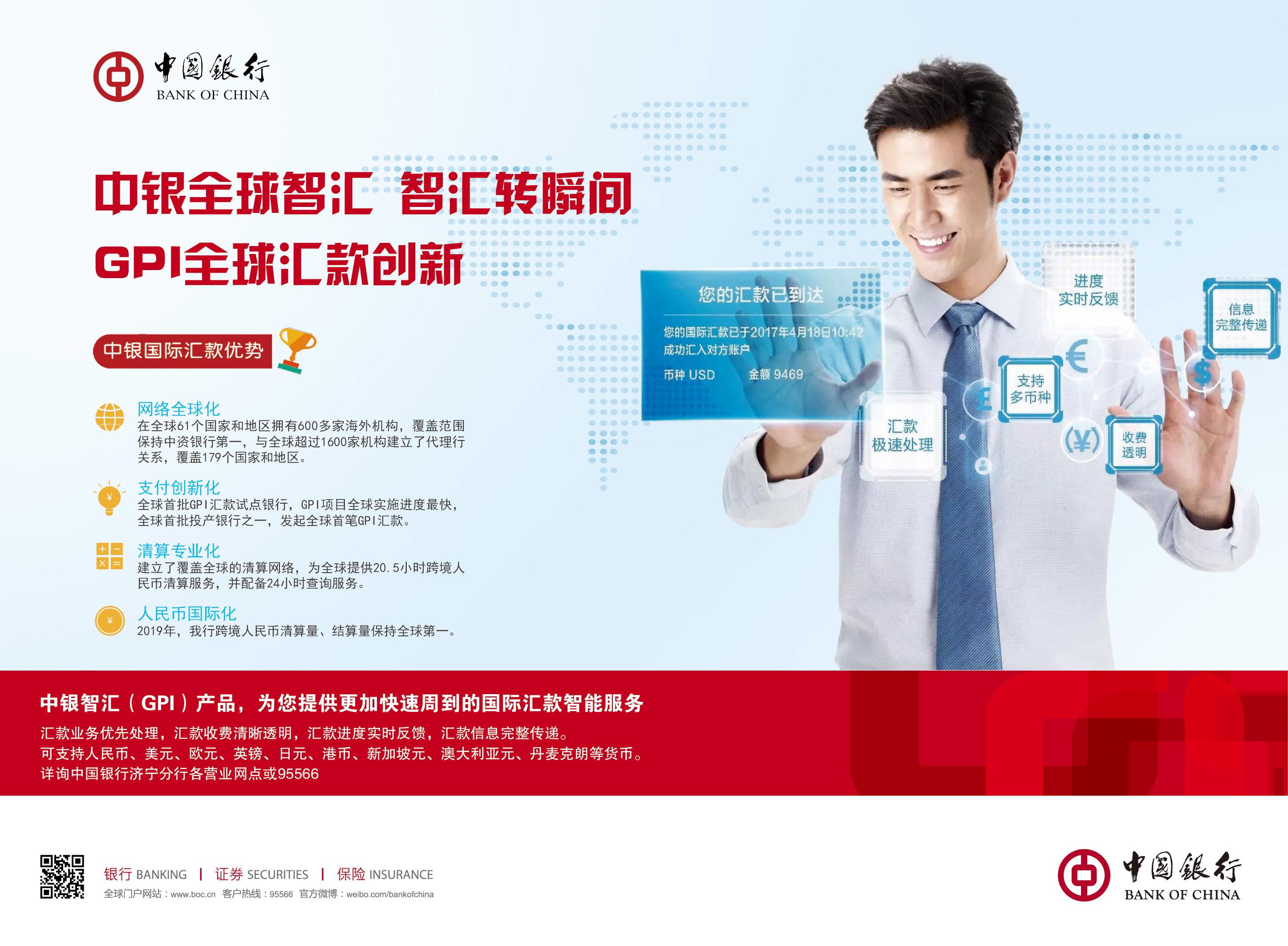 """枣庄中行积极推广""""中银全球智汇"""" 以产品赢得客户信任"""