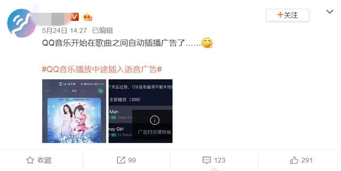 QQ音乐回应插播广告:小批量新歌语音推介测试