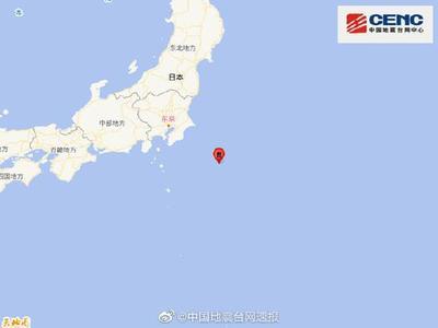 日本本州东岸远海发生5.0级地震 震源深度10千米