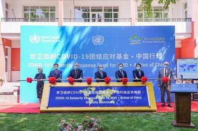 """外交部副部长马朝旭出席世界卫生组织""""团结应对基金""""在华募捐项目启动仪式"""