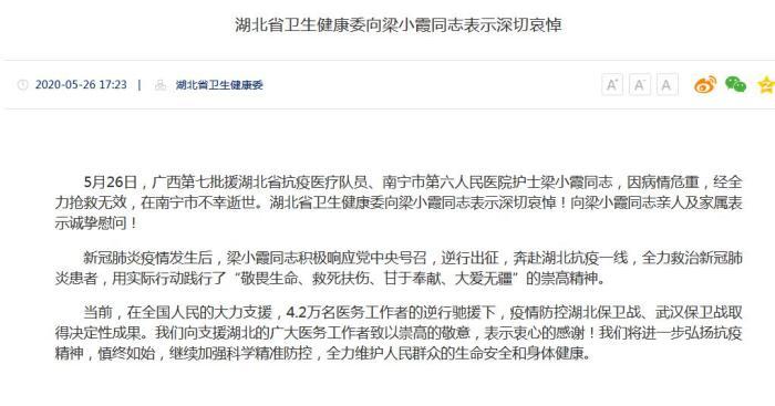 湖北卫健委对援鄂护士梁小霞不幸逝世表示深切哀悼