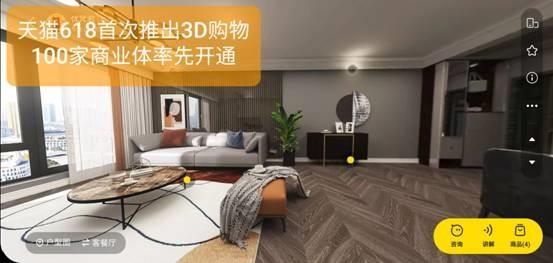 3D实景逛街技术在中国率先投用!
