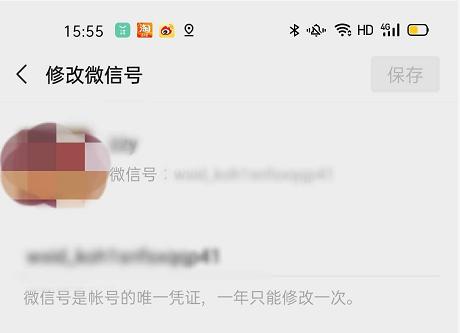 5.29虎哥晚报:苹果官方首次大降价;安卓版微信或可每年修改个人微信号