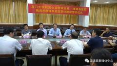 漳浦县医院和厦门这家医院签约了