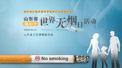 海报直播 | 5月31日,山东省开展第33个世界无烟日宣传活动
