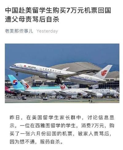 中美增开一临时航班华裔留学生买高价机票遭父母责骂后自杀