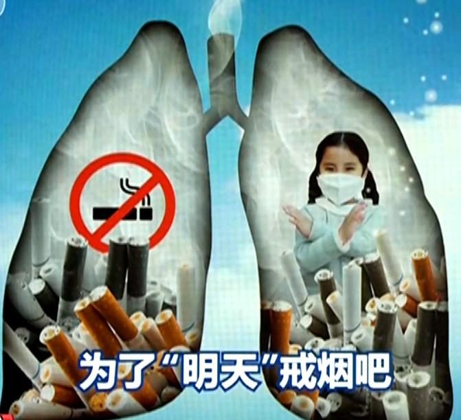 """保护青少年远离传统烟草产品和电子烟 为了""""明天"""" 请戒烟"""