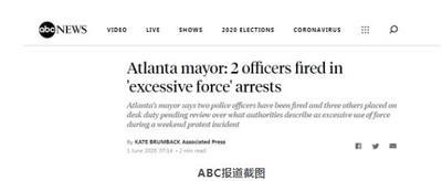 """亚特兰大两名警察被开除,因""""过度使用武力"""""""