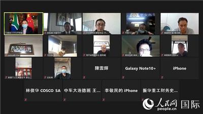 驻德班总领馆举行中资机构和侨社视频座谈会
